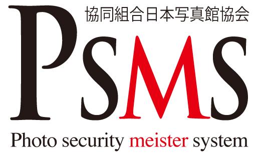 協同組合日本写真館協会フォトセキュリティーマイスターシステム