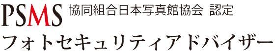 協同組合日本写真館協会 認定フォトセキュリティーアドバイザー
